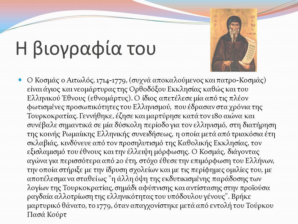 Η βιογραφία του Ο Κοσμάς ο Αιτωλός, 1714-1779, (συχνά αποκαλούμενος και πατρο-Κοσμάς) είναι άγιος και νεομάρτυρας της Ορθοδόξου Εκκλησίας καθώς και του Ελληνικού Έθνους (εθνομάρτυς).