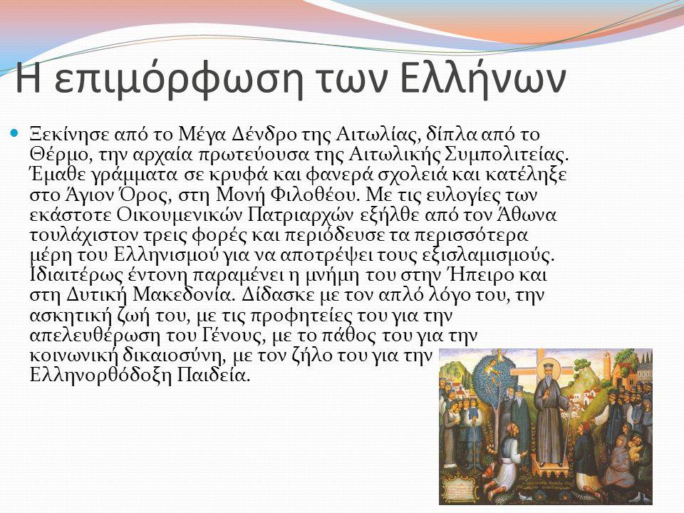 Η επιμόρφωση των Ελλήνων Ξεκίνησε από το Μέγα Δένδρο της Αιτωλίας, δίπλα από το Θέρμο, την αρχαία πρωτεύουσα της Αιτωλικής Συμπολιτείας.