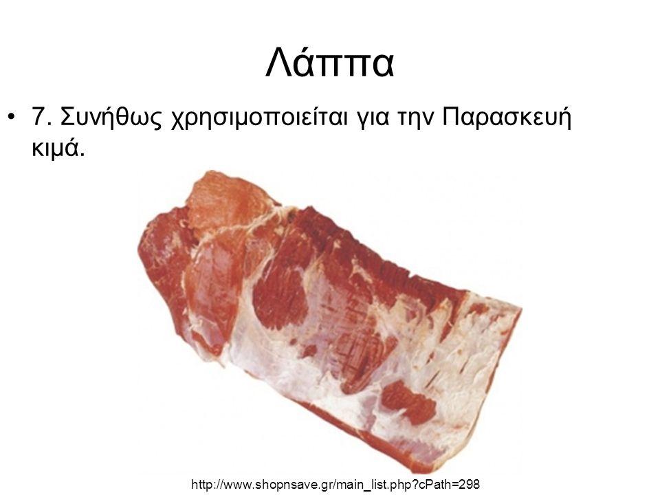 Λάππα 7. Συνήθως χρησιμοποιείται για την Παρασκευή κιμά. http://www.shopnsave.gr/main_list.php?cPath=298