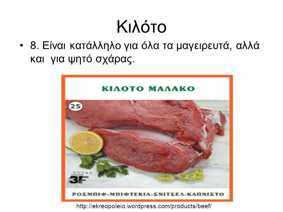 Κιλότο 8. Είναι κατάλληλο για όλα τα μαγειρευτά, αλλά και για ψητό σχάρας. http://ekreopoleio.wordpress.com/products/beef/