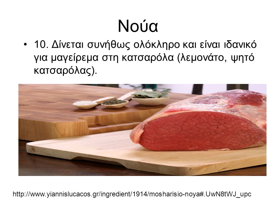 Νούα 10. Δίνεται συνήθως ολόκληρο και είναι ιδανικό για μαγείρεμα στη κατσαρόλα (λεμονάτο, ψητό κατσαρόλας). http://www.yiannislucacos.gr/ingredient/1
