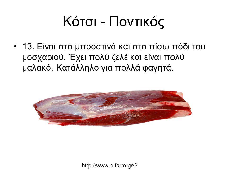 Κότσι - Ποντικός 13. Είναι στο μπροστινό και στο πίσω πόδι του μοσχαριού. Έχει πολύ ζελέ και είναι πολύ μαλακό. Κατάλληλο για πολλά φαγητά. http://www