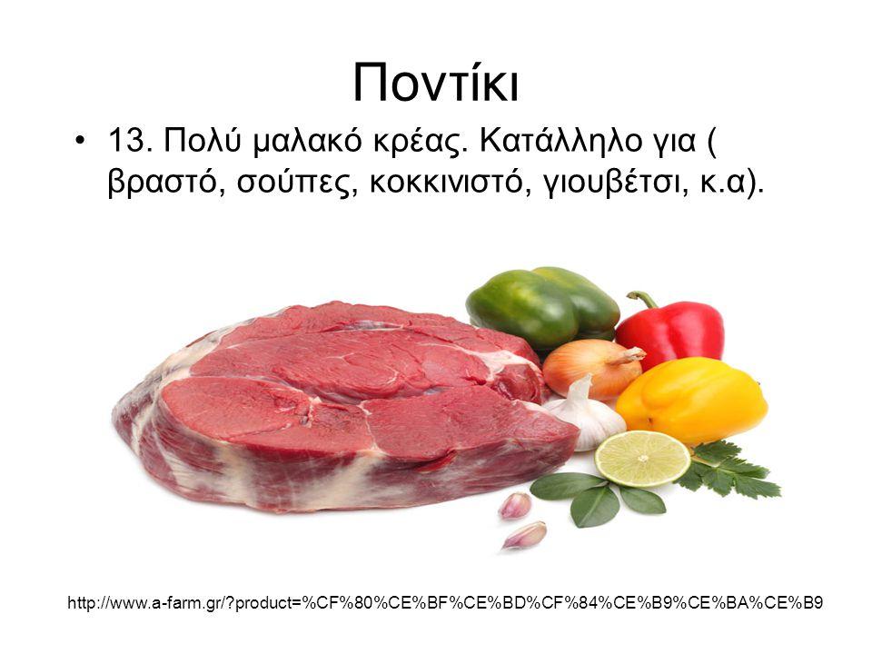 Ποντίκι 13. Πολύ μαλακό κρέας. Κατάλληλο για ( βραστό, σούπες, κοκκινιστό, γιουβέτσι, κ.α). http://www.a-farm.gr/?product=%CF%80%CE%BF%CE%BD%CF%84%CE%
