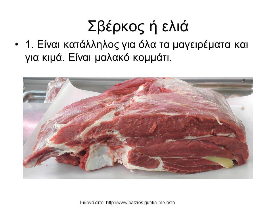 Σβέρκος ή ελιά 1. Είναι κατάλληλος για όλα τα μαγειρέματα και για κιμά. Είναι μαλακό κομμάτι. Εικόνα από: http://www.batzios.gr/elia-me-osto