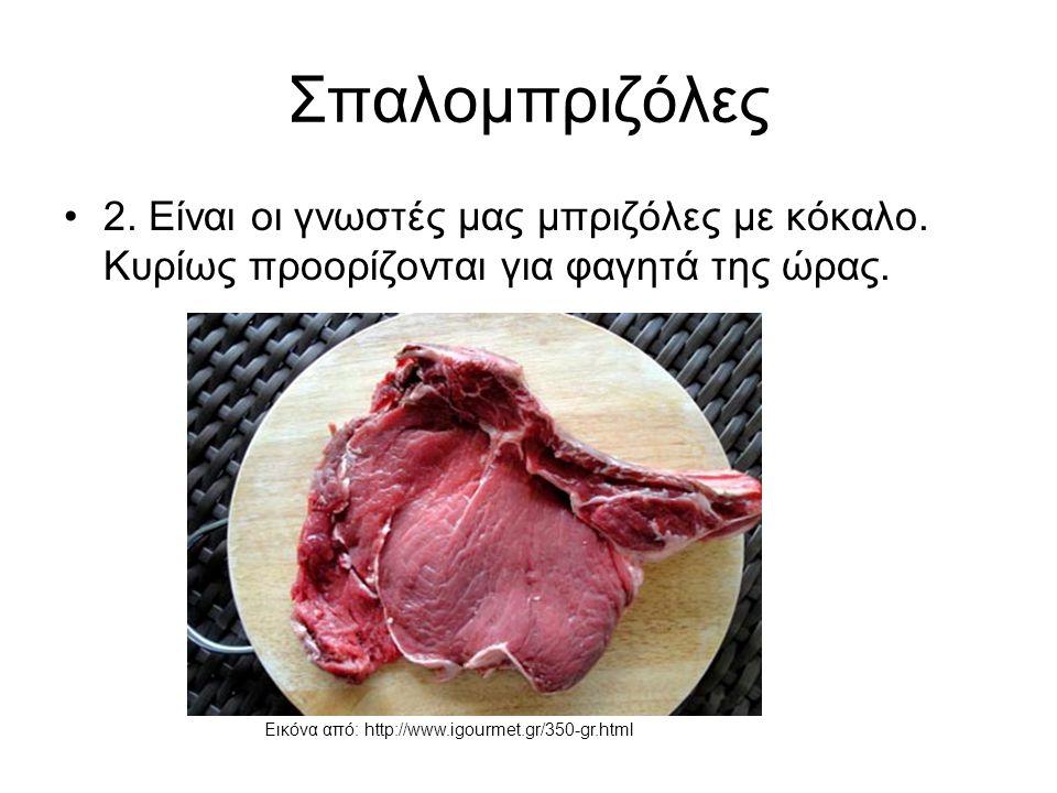 Σπαλομπριζόλες 2. Είναι οι γνωστές μας μπριζόλες με κόκαλο. Κυρίως προορίζονται για φαγητά της ώρας. Εικόνα από: http://www.igourmet.gr/350-gr.html