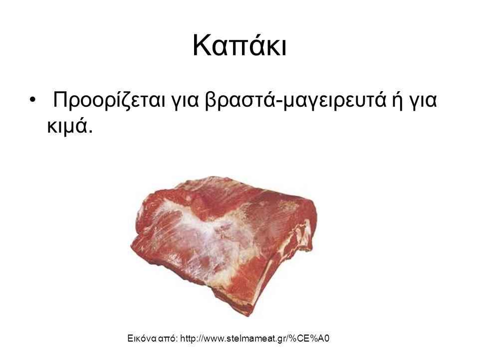 Καπάκι Προορίζεται για βραστά-μαγειρευτά ή για κιμά. Εικόνα από: http://www.stelmameat.gr/%CE%A0