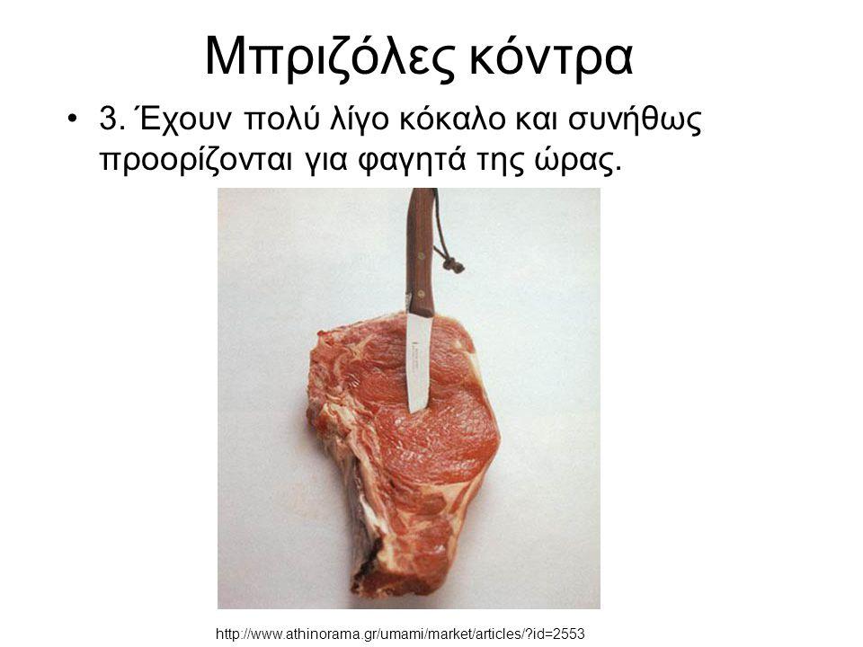 Μπριζόλες κόντρα 3. Έχουν πολύ λίγο κόκαλο και συνήθως προορίζονται για φαγητά της ώρας. http://www.athinorama.gr/umami/market/articles/?id=2553