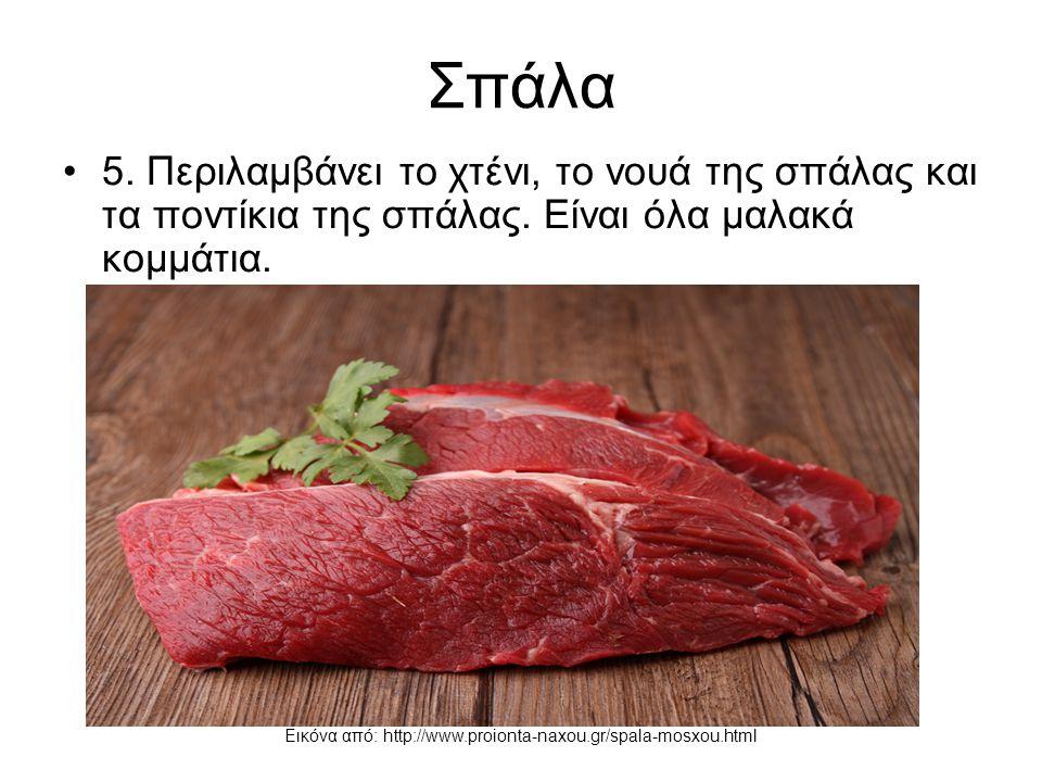 Σπάλα 5. Περιλαμβάνει το χτένι, το νουά της σπάλας και τα ποντίκια της σπάλας. Είναι όλα μαλακά κομμάτια. Εικόνα από: http://www.proionta-naxou.gr/spa