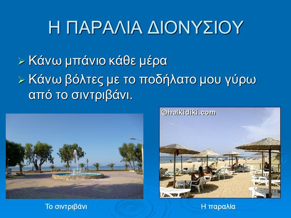 ΠΛΗΡΟΦΟΡΙΕΣ ΓΙΑ ΤΗΝ ΠΕΡΙΟΧΗ Η παραλία Διονυσίου είναι μια υπέροχη παραλία.