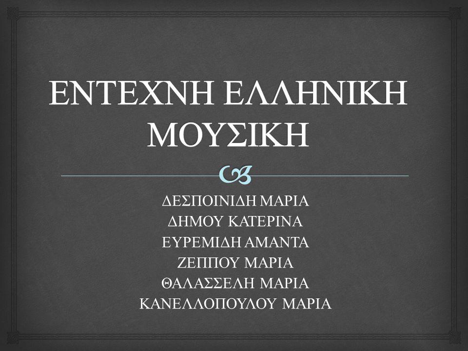  Ως έντεχνο τραγούδι ιστορικά ονομάστηκε εκείνο το σώμα της ελληνικής μουσικής που, με αφετηρία τη δεκαετία του 60, συνδύασε σύνθετες μουσικές φόρμες με τον λόγο ελλήνων αλλά και ξένων ποιητών.