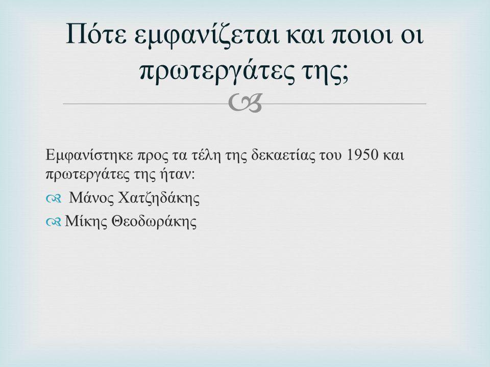   ο Νίκος Μαμαγκάκης,  ο Χρήστος Λεοντής,  ο Θάνος Μικρούτσικος,  ο Ηλίας Ανδριόπουλος,  ο Δήμος Μούτσης,  ο Μάνος Λοΐζος,  ο Σταύρος Ξαρχάκος,  ο Διονύσης Σαββόπουλος,  ο Θάνος Μικρούτσικος,  ο Αντύπας Νίκος,  ο Ιωαννίδης Αλκίνοος,  ο Φίλιππος Πλιάτσικας,  ο Γιάννης Κότσιρας.
