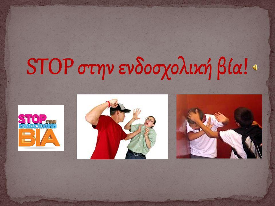STOP στην ενδοσχολική βία!