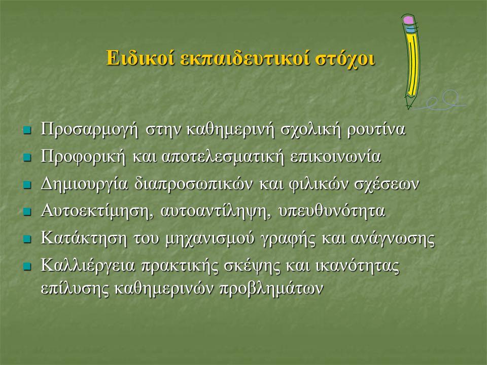 Ειδικοί εκπαιδευτικοί στόχοι Προσαρμογή στην καθημερινή σχολική ρουτίνα Προσαρμογή στην καθημερινή σχολική ρουτίνα Προφορική και αποτελεσματική επικοινωνία Προφορική και αποτελεσματική επικοινωνία Δημιουργία διαπροσωπικών και φιλικών σχέσεων Δημιουργία διαπροσωπικών και φιλικών σχέσεων Αυτοεκτίμηση, αυτοαντίληψη, υπευθυνότητα Αυτοεκτίμηση, αυτοαντίληψη, υπευθυνότητα Κατάκτηση του μηχανισμού γραφής και ανάγνωσης Κατάκτηση του μηχανισμού γραφής και ανάγνωσης Καλλιέργεια πρακτικής σκέψης και ικανότητας επίλυσης καθημερινών προβλημάτων Καλλιέργεια πρακτικής σκέψης και ικανότητας επίλυσης καθημερινών προβλημάτων
