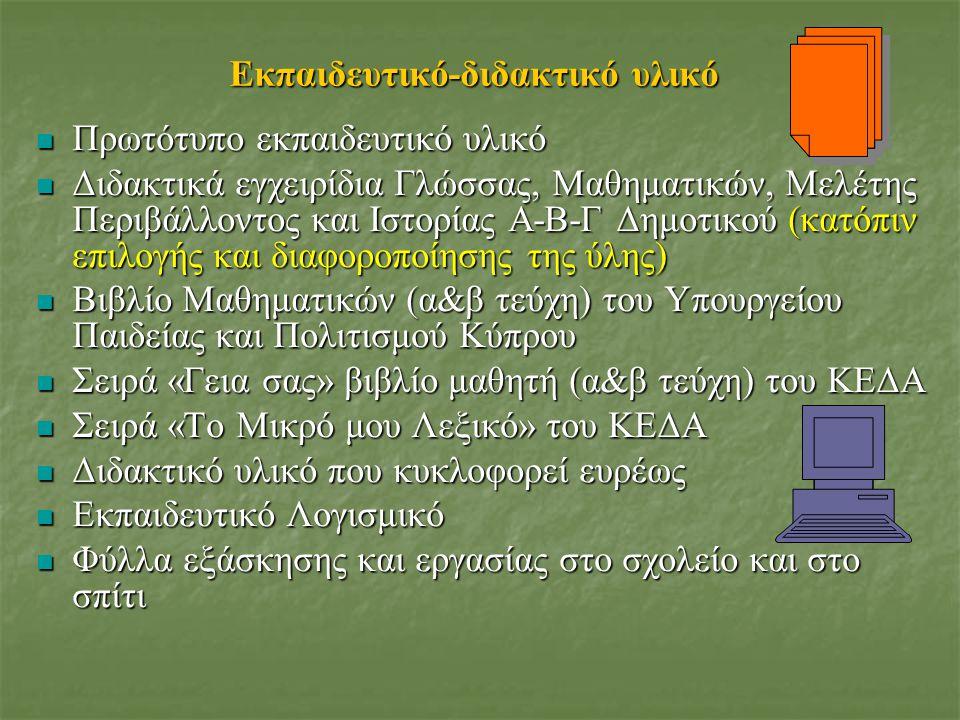 Εκπαιδευτικό-διδακτικό υλικό Πρωτότυπο εκπαιδευτικό υλικό Πρωτότυπο εκπαιδευτικό υλικό Διδακτικά εγχειρίδια Γλώσσας, Μαθηματικών, Μελέτης Περιβάλλοντος και Ιστορίας Α-Β-Γ Δημοτικού (κατόπιν επιλογής και διαφοροποίησης της ύλης) Διδακτικά εγχειρίδια Γλώσσας, Μαθηματικών, Μελέτης Περιβάλλοντος και Ιστορίας Α-Β-Γ Δημοτικού (κατόπιν επιλογής και διαφοροποίησης της ύλης) Βιβλίο Μαθηματικών (α&β τεύχη) του Υπουργείου Παιδείας και Πολιτισμού Κύπρου Βιβλίο Μαθηματικών (α&β τεύχη) του Υπουργείου Παιδείας και Πολιτισμού Κύπρου Σειρά «Γεια σας» βιβλίο μαθητή (α&β τεύχη) του ΚΕΔΑ Σειρά «Γεια σας» βιβλίο μαθητή (α&β τεύχη) του ΚΕΔΑ Σειρά «Το Μικρό μου Λεξικό» του ΚΕΔΑ Σειρά «Το Μικρό μου Λεξικό» του ΚΕΔΑ Διδακτικό υλικό που κυκλοφορεί ευρέως Διδακτικό υλικό που κυκλοφορεί ευρέως Εκπαιδευτικό Λογισμικό Εκπαιδευτικό Λογισμικό Φύλλα εξάσκησης και εργασίας στο σχολείο και στο σπίτι Φύλλα εξάσκησης και εργασίας στο σχολείο και στο σπίτι