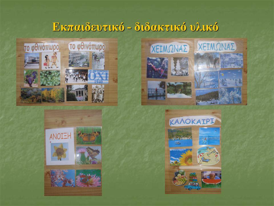 Εκπαιδευτικό - διδακτικό υλικό
