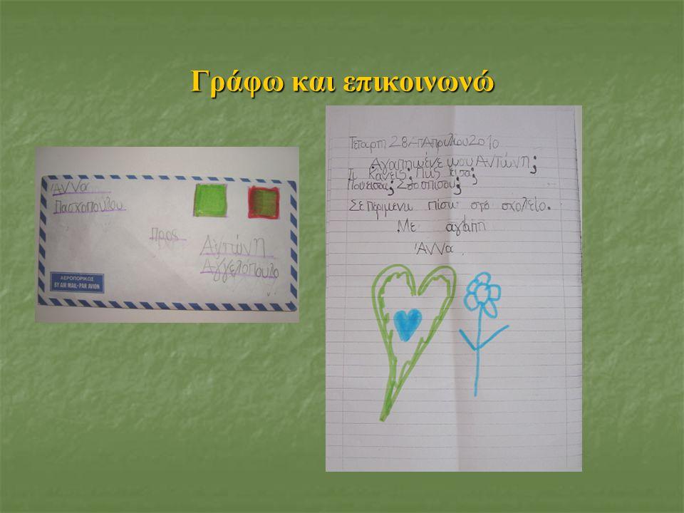 Γράφω και επικοινωνώ