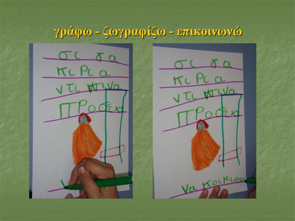 γράφω - ζωγραφίζω - επικοινωνώ