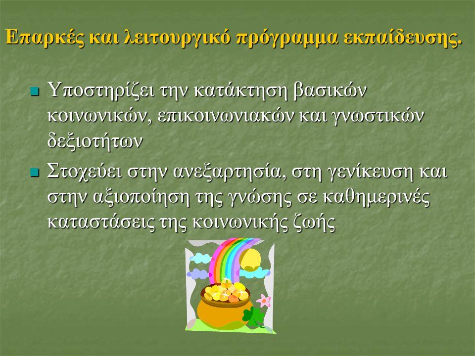 Επαρκές και λειτουργικό πρόγραμμα εκπαίδευσης.