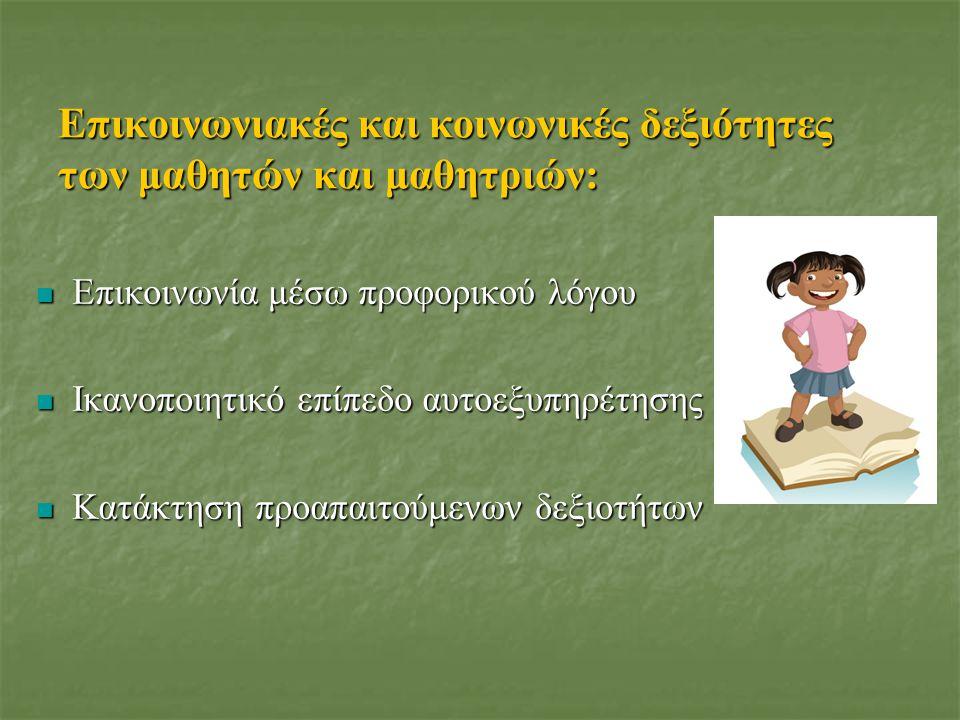 Επικοινωνιακές και κοινωνικές δεξιότητες των μαθητών και μαθητριών: Επικοινωνία μέσω προφορικού λόγου Επικοινωνία μέσω προφορικού λόγου Ικανοποιητικό επίπεδο αυτοεξυπηρέτησης Ικανοποιητικό επίπεδο αυτοεξυπηρέτησης Κατάκτηση προαπαιτούμενων δεξιοτήτων Κατάκτηση προαπαιτούμενων δεξιοτήτων