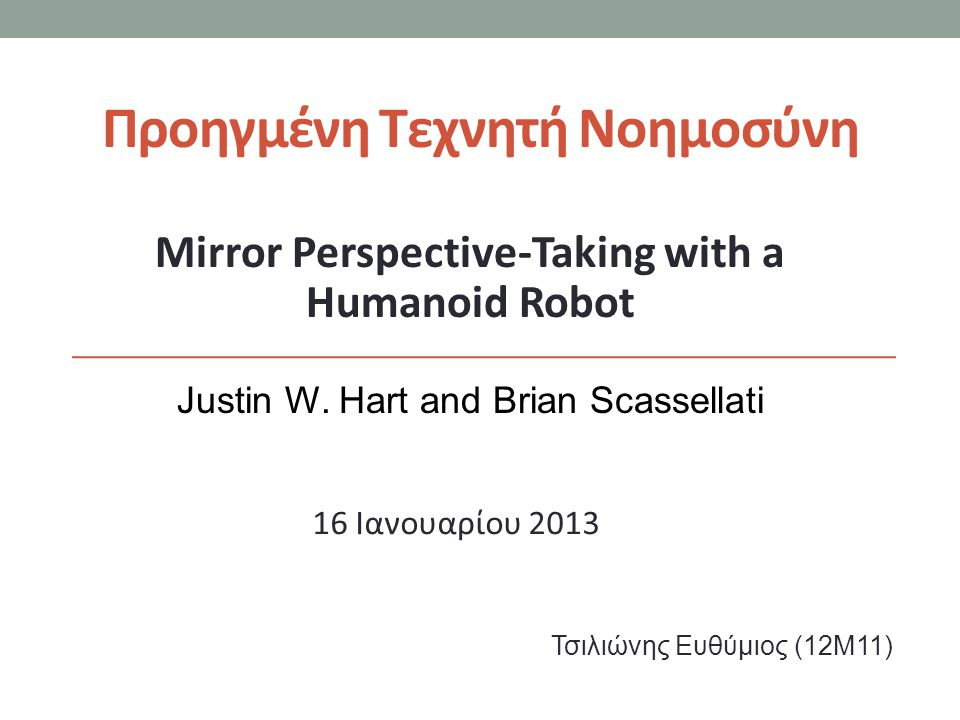 Προηγμένη Τεχνητή Νοημοσύνη Mirror Perspective-Taking with a Humanoid Robot Justin W. Hart and Brian Scassellati Τσιλιώνης Ευθύμιος (12Μ11) 16 Ιανουαρ