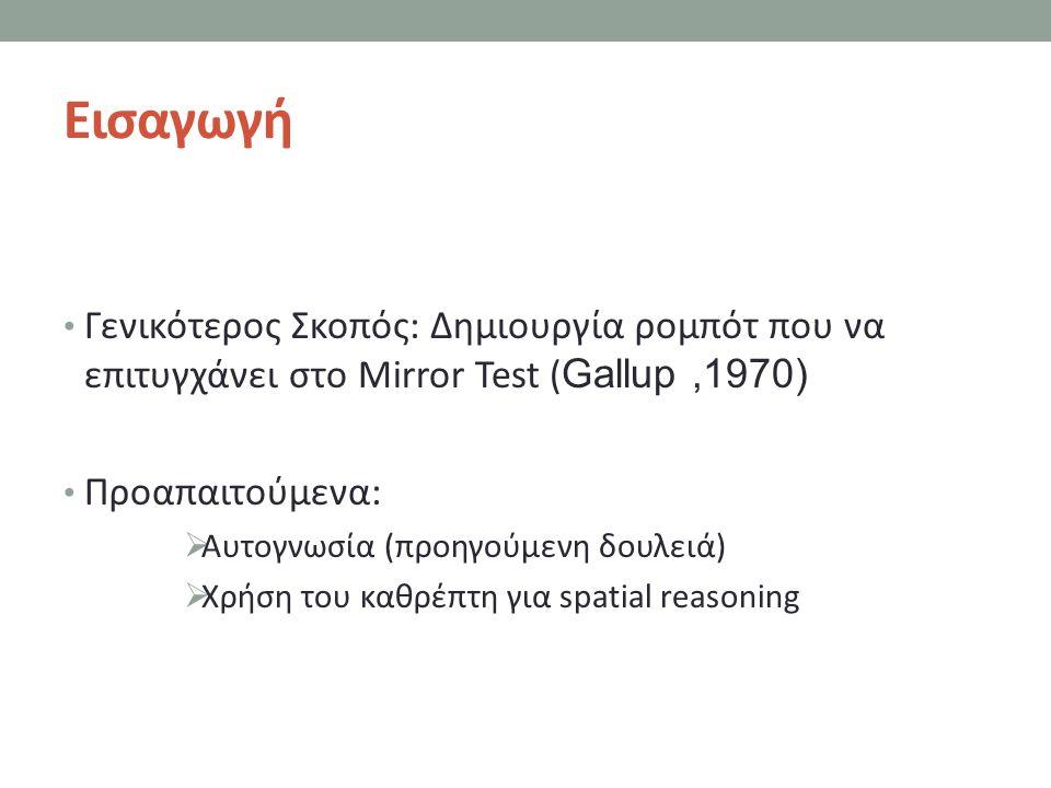 Εισαγωγή Γενικότερος Σκοπός: Δημιουργία ρομπότ που να επιτυγχάνει στο Mirror Test ( Gallup,1970) Προαπαιτούμενα:  Αυτογνωσία (προηγούμενη δουλειά) 