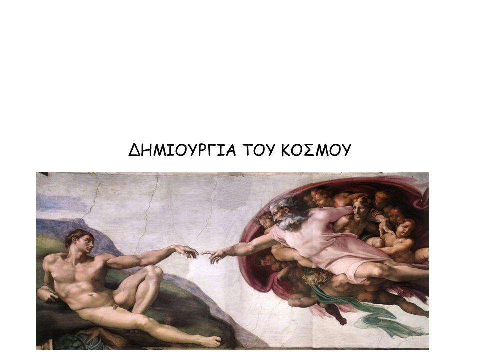ΕΜΠΕΔΟΚΛΗΣ