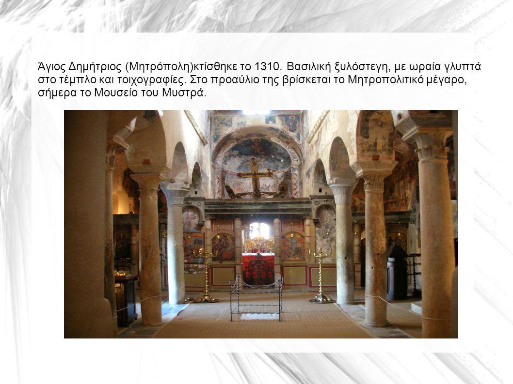Άγιοι Θεόδωροι, με το χαρακτηριστικό πασίγνωστο οκτάγωνο τρούλο, η μεγαλύτερη και αρχαιότερη εκκλησία του Μυστρά.