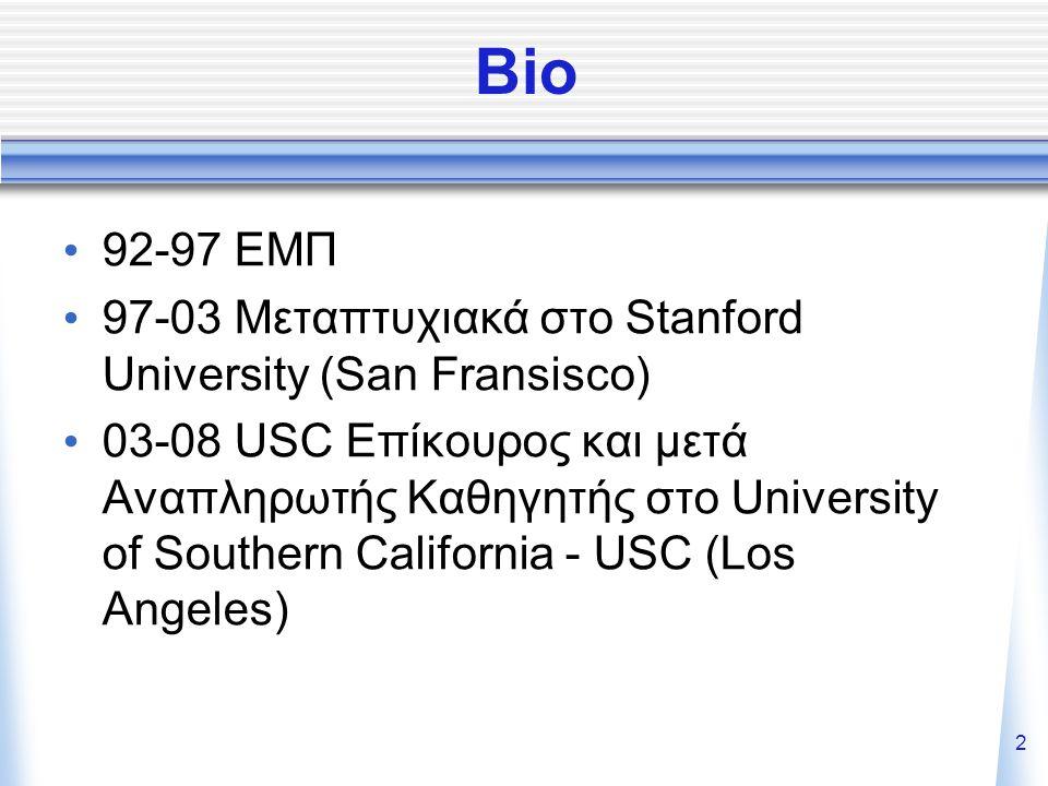 2 Bio 92-97 ΕΜΠ 97-03 Μεταπτυχιακά στο Stanford University (San Fransisco) 03-08 USC Επίκουρος και μετά Αναπληρωτής Καθηγητής στο University of Southern California - USC (Los Angeles)