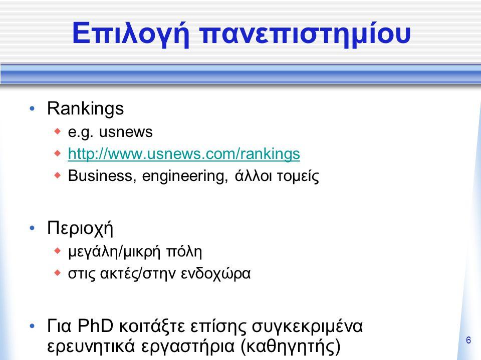 6 Επιλογή πανεπιστημίου Rankings  e.g. usnews  http://www.usnews.com/rankings http://www.usnews.com/rankings  Business, engineering, άλλοι τομείς Π