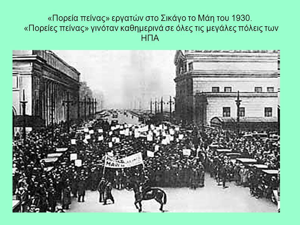 «Πορεία πείνας» εργατών στο Σικάγο το Μάη του 1930. «Πορείες πείνας» γινόταν καθημερινά σε όλες τις μεγάλες πόλεις των ΗΠΑ
