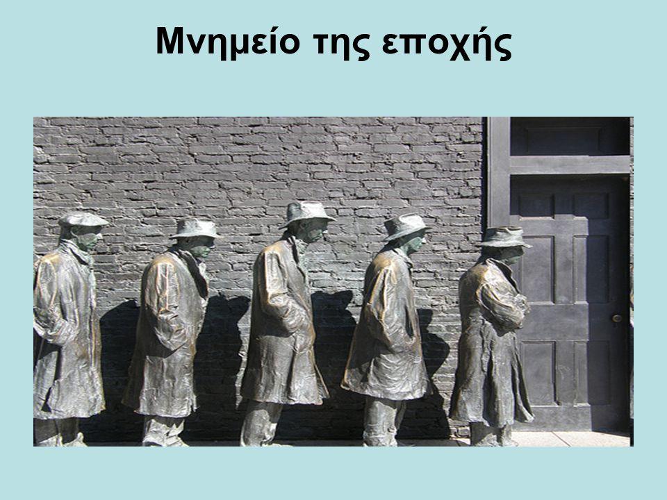 Mνημείο της εποχής