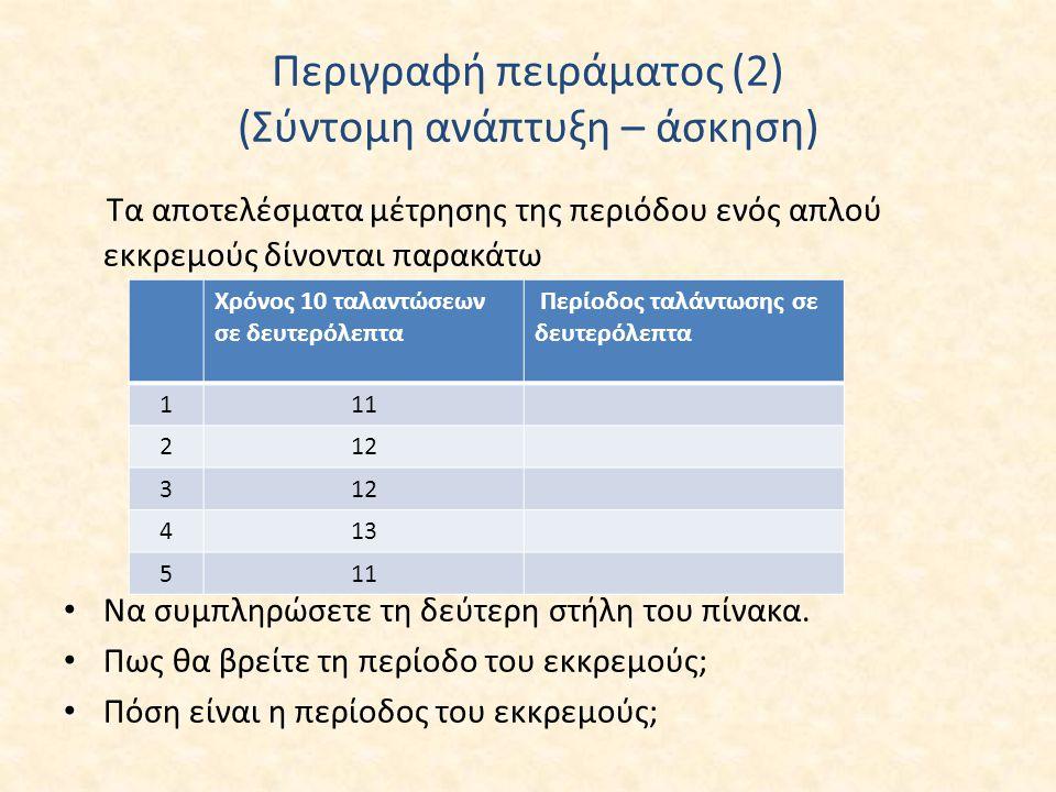 Περιγραφή πειράματος (2) (Σύντομη ανάπτυξη – άσκηση) Τα αποτελέσματα μέτρησης της περιόδου ενός απλού εκκρεμούς δίνονται παρακάτω Να συμπληρώσετε τη δ