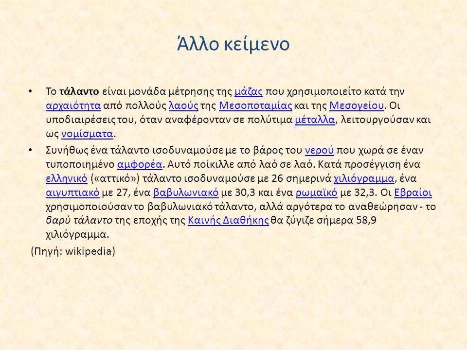 Άλλο κείμενο Το τάλαντο είναι μονάδα μέτρησης της μάζας που χρησιμοποιείτο κατά την αρχαιότητα από πολλούς λαούς της Μεσοποταμίας και της Μεσογείου. Ο