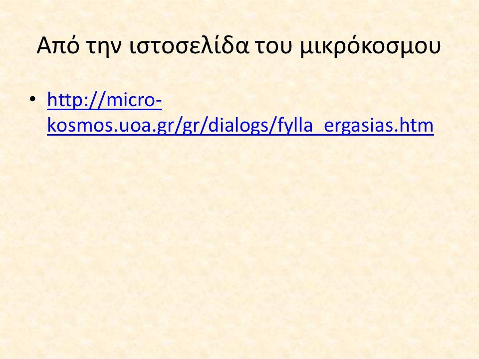 Από την ιστοσελίδα του μικρόκοσμου http://micro- kosmos.uoa.gr/gr/dialogs/fylla_ergasias.htm http://micro- kosmos.uoa.gr/gr/dialogs/fylla_ergasias.htm