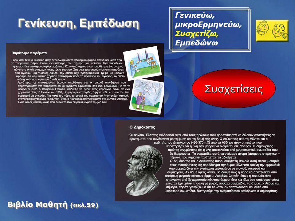 Βιβλίο Μαθητή (σελ.59) Συσχετίσεις Γενικεύω, μικροΕρμηνεύω, Συσχετίζω, Εμπεδώνω Γενίκευση, Εμπέδωση