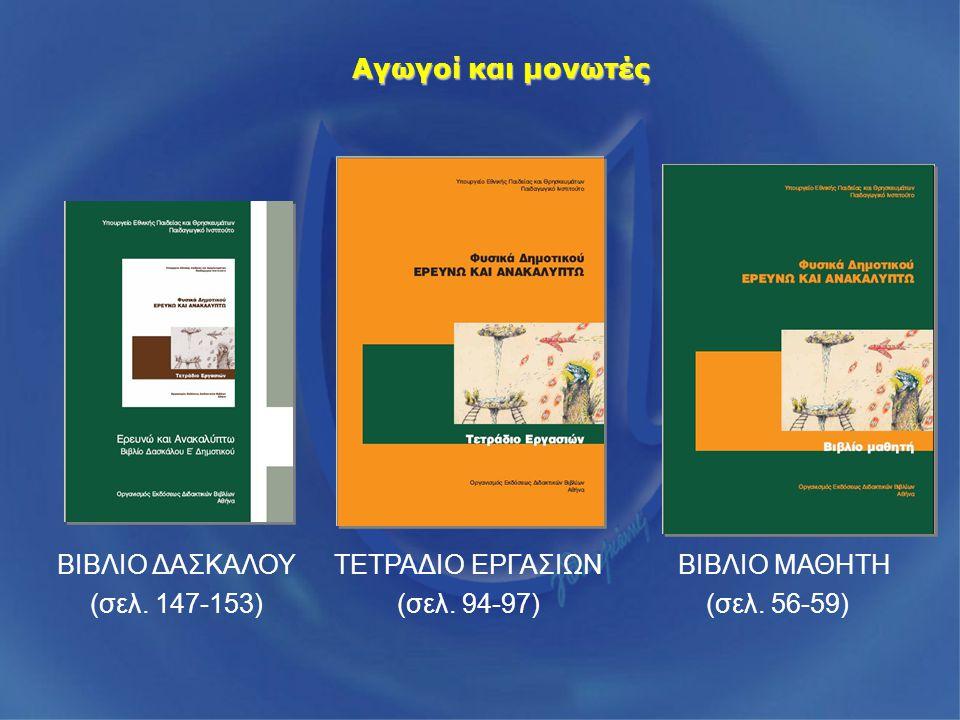 ΒΙΒΛΙΟ ΔΑΣΚΑΛΟΥ (σελ. 147-153) ΤΕΤΡΑΔΙΟ ΕΡΓΑΣΙΩΝ (σελ.