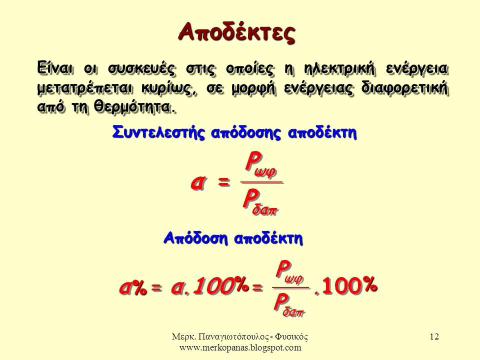 Μερκ. Παναγιωτόπουλος - Φυσικός www.merkopanas.blogspot.com 12 Αποδέκτες Είναι οι συσκευές στις οποίες η ηλεκτρική ενέργεια μετατρέπεται κυρίως, σε μο