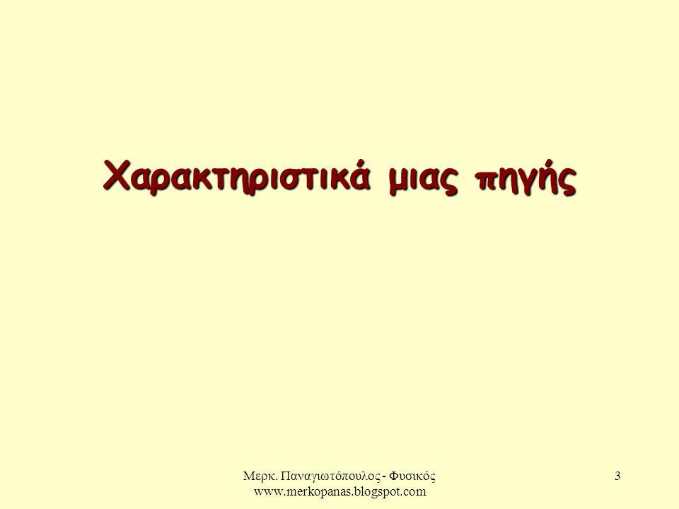 Μερκ. Παναγιωτόπουλος - Φυσικός www.merkopanas.blogspot.com 3 Χαρακτηριστικά μιας πηγής