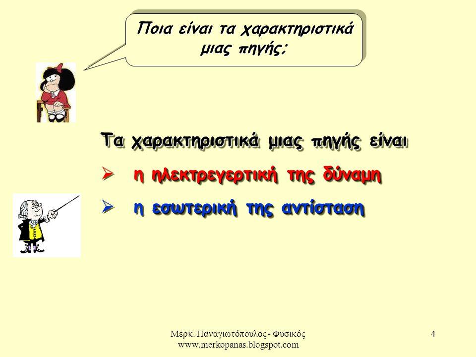 Μερκ. Παναγιωτόπουλος - Φυσικός www.merkopanas.blogspot.com 4 Ποια είναι τα χαρακτηριστικά μιας πηγής; Τα χαρακτηριστικά μιας πηγής είναι ηλεκτρεγερτι