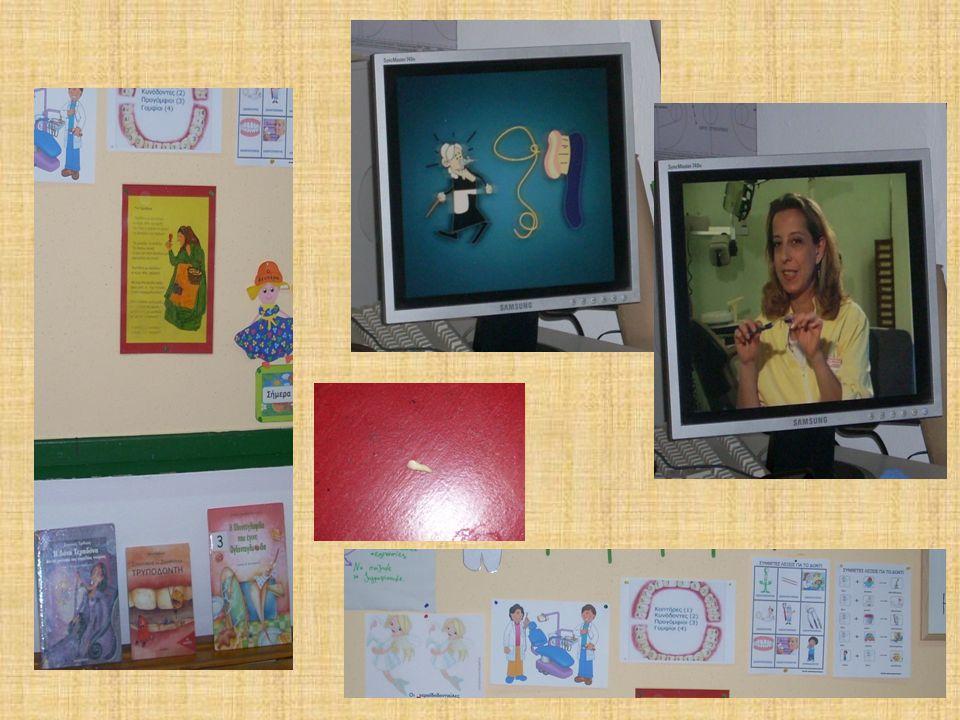  Βιβλία, παραμύθια με σχετικό περιεχόμενο.  Εικόνες από το διαδίκτυο.  Νεογιλά δόντια από τα ίδια παιδιά.  DVD εκπαιδευτικού περιεχομένου.