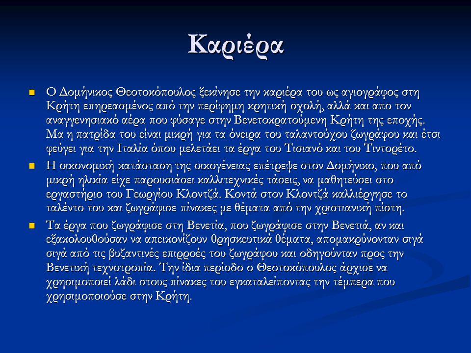 Καριέρα Ο Δομήνικος Θεοτοκόπουλος ξεκίνησε την καριέρα του ως αγιογράφος στη Κρήτη επηρεασμένος από την περίφημη κρητική σχολή, αλλά και απο τον αναγγ