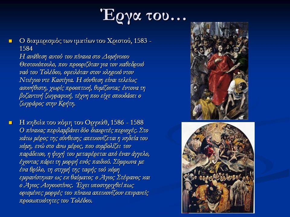 Έργα του… Ο διαμερισμός των ιματίων του Χριστού, 1583 - 1584 Η ανάθεση αυτού του πίνακα στο Δομήνικου Θεοτοκόπουλο, που προοριζόταν για τον καθεδρικό
