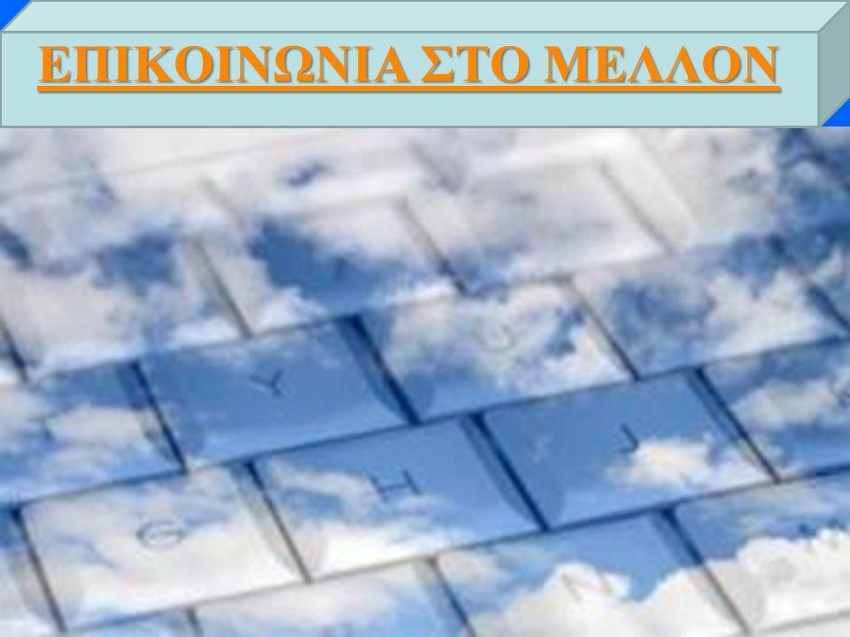 ΕΠΙΚΟΙΝΩΝΙΑ ΣΤΟ ΜΕΛΛΟΝ