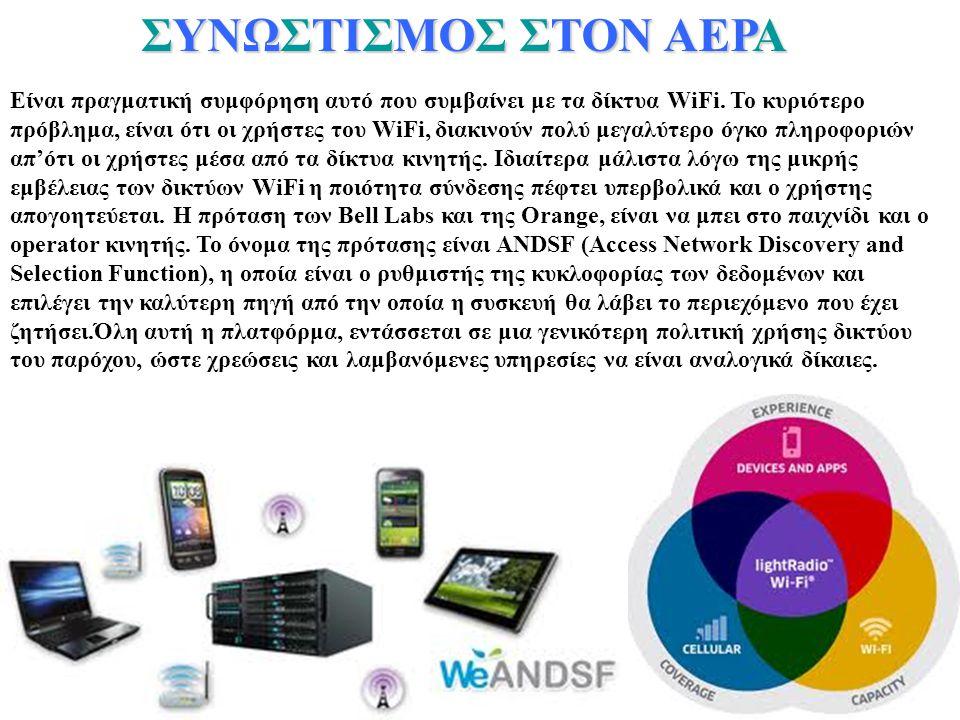 Είναι πραγματική συμφόρηση αυτό που συμβαίνει με τα δίκτυα WiFi.