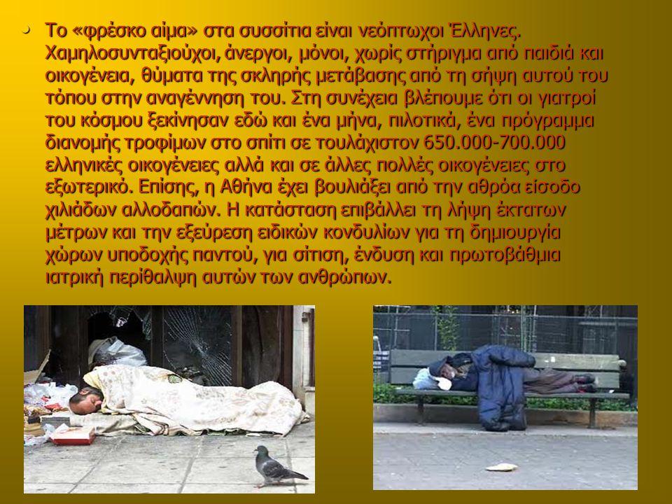 Το «φρέσκο αίμα» στα συσσίτια είναι νεόπτωχοι Έλληνες.