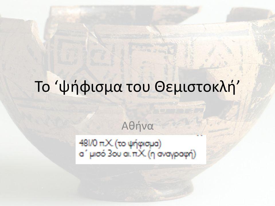 Το 'ψήφισμα του Θεμιστοκλή' Αθήνα