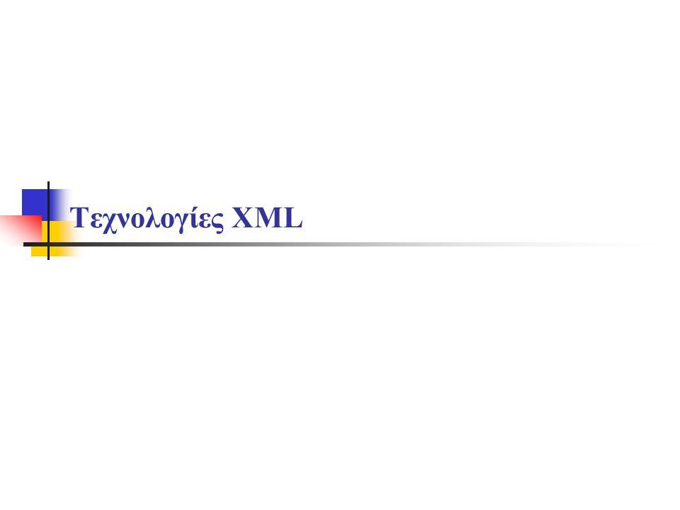 Τεχνολογίες XML
