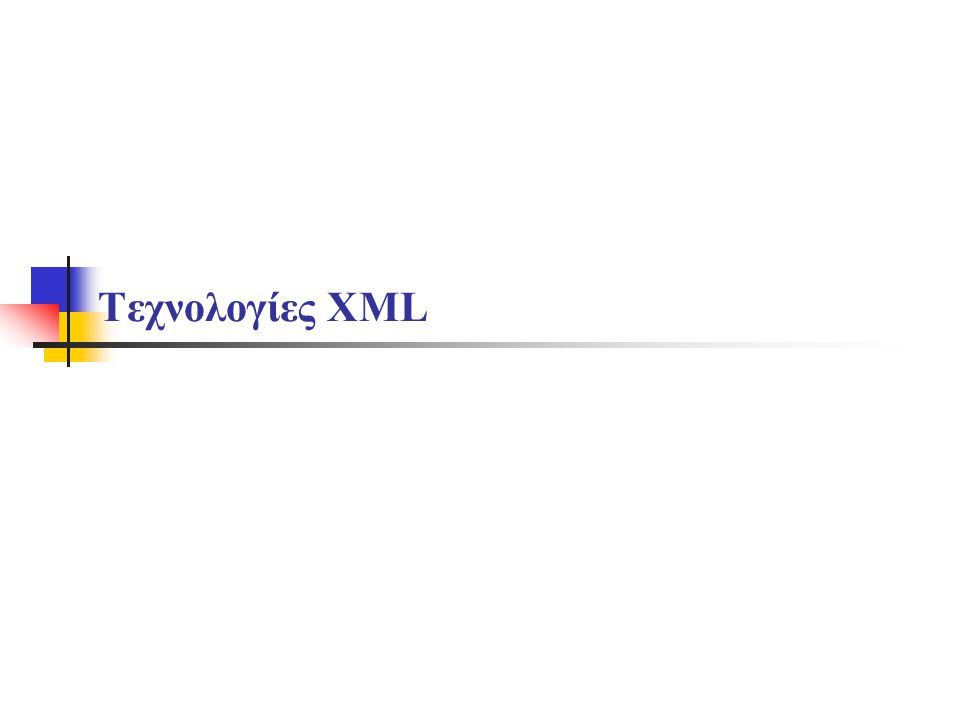 XML και DTD Υποστηρικτικές τεχνολογίες Γλώσσες ερωτήσεων