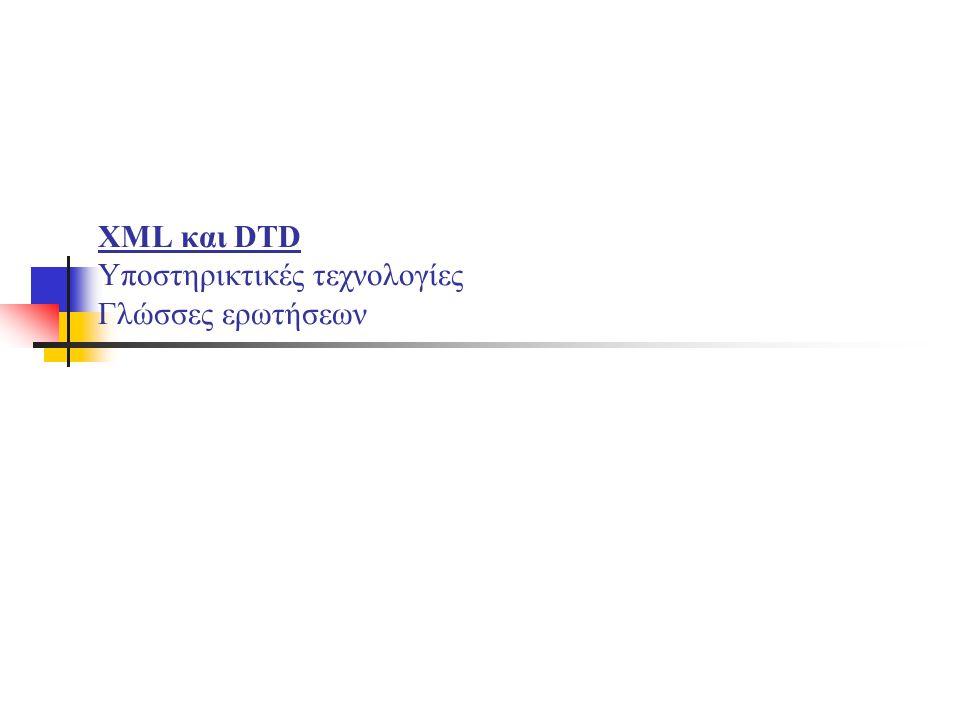 -33- Εκφράσεις Μονοπατιών document( items.xml ) /item/* Βρες όλα τα elements που είναι παιδιά του root element item (NULL!).