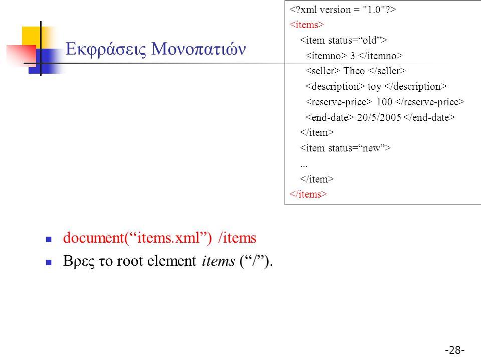 -28- Εκφράσεις Μονοπατιών document( items.xml ) /items Βρες το root element items ( / ).